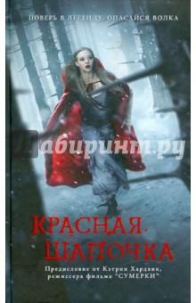 Красная Шапочка - Сара Блэкли-Картрайт