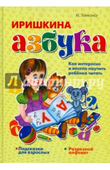 Иришкина азбука - Ирина Тонконог