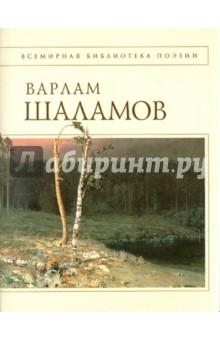 Колымские тетради. Стихотворения - Варлам Шаламов
