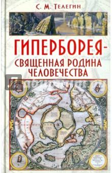 Гиперборея — священная родина человечества: научное справочное издание - Сергей Телегин