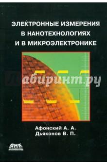 Электронные измерения в нанотехнологиях и микроэлектронике - Афонский, Дьяконов