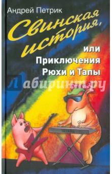 Свинская история, или Приключения Рюхи и Тапы - Андрей Петрик