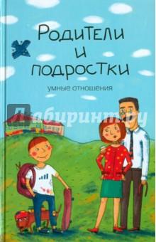 Родители и подростки: умные отношения - Вадим Руденко