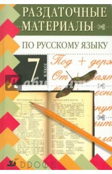 Раздаточные материалы по русскому языку. 7 класс - Дейкина, Пахнова