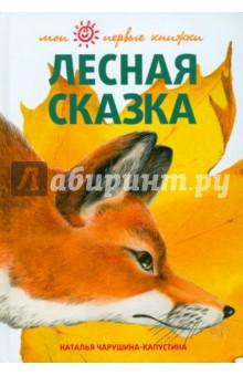 Лесная сказка - Наталья Чарушина-Капустина