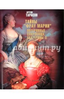 Тайны Фрау Марии. Потерянные сокровища Екатерины II - Артем Тарасов