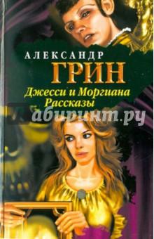 Джесси и Моргиана. Рассказы (1928-1930) - Александр Грин