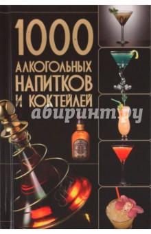 1000 алкогольных напитков и коктейлей - Ольга Бортник