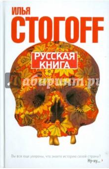 Русская книга - Илья Стогов