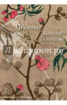 Цветы Конана Танигами. На почтовых открытках