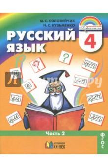 География 7 класс учебник земля и люди читать