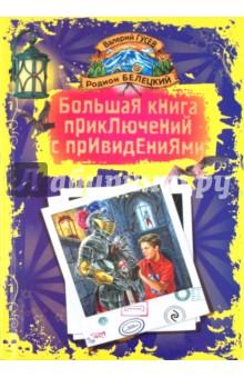 Большая книга приключений с привидениями - Гусев, Белецкий
