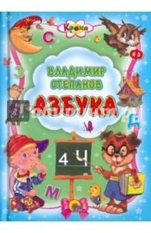 Азбука - Степанов, Степанов