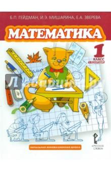Математика. Учебник для 1 класса общеобразовательных учреждений. Второе полугодие. ФГОС