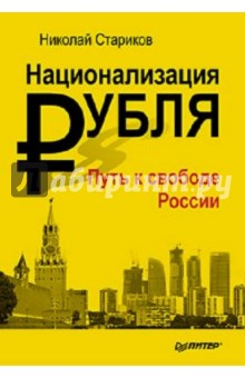 Национализация рубля. Книга с автографом автора - Николай Стариков