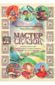 Мастер сказок. 50 проективных карт + книга - Татьяна Зинкевич-Евстигнеева