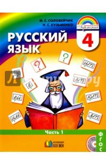 Русский язык. К тайнам нашего языка. Учебник для 4 класса. В 2-х частях. Часть 1. ФГОС - Соловейчик, Кузьменко