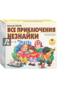 Купить аудиокнигу: Николай Носов. Все приключения Незнайки  (3CDmp3, читают Семенова Е. Телегина Т., на диске)