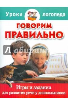 Ершова, Малкина - Говорим правильно. Игры и задания для развития речи у дошкольников обложка книги