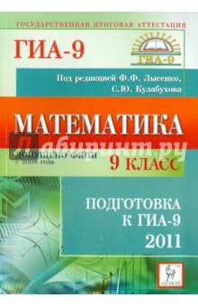 Математика. 9 класс. Подготовка к ГИА-2011 - Лысенко, Кулабухов