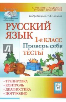 Русский язык. 1 класс. Проверь себя. Тесты - Любовь Потураева