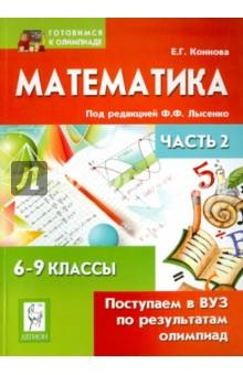 Математика. Поступаем в ВУЗ по результатам олимпиад. 6-9 классы. Часть 2 - Елена Коннова