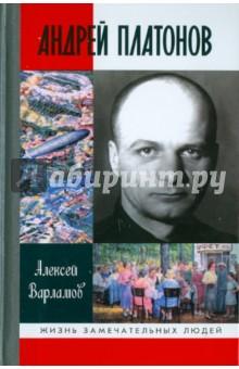Андрей Платонов - Алексей Варламов