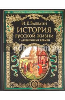 История русской жизни с древнейших времен - Иван Забелин