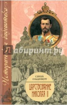 Царствование Николая II - Сергей Ольденбург