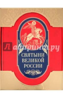 Святыни великой России - Станислав Минаков