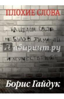 Плохие слова - Борис Гайдук