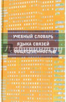 Учебный словарь языка связей с общественностью