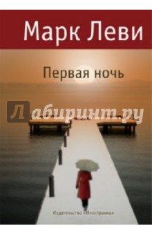 Купить Марк Леви: Первая ночь ISBN: 978-5-389-01901-0