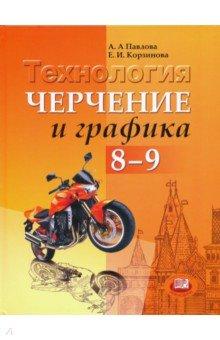 Технология. Черчение и графика. 8-9 классы. ФГОС - Павлова, Корзинова
