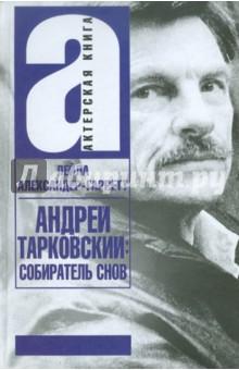 Андрей Тарковский: собиратель снов - Лейла Александер-Гаррет