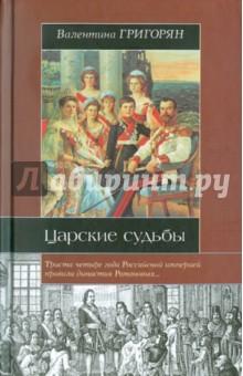 Царские судьбы - Валентина Григорян