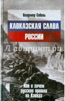 Кавказская слава России - Владимир Соболь