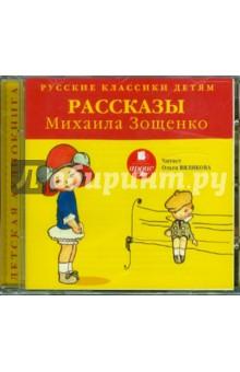Купить аудиокнигу: Классики детям. Рассказы Михаила Зощенко (читает Ольга Вяликова, на диске)