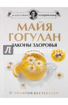 Законы здоровья (+DVD) - Майя Гогулан