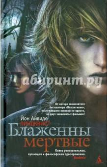 Блаженны мертвые - Юн Линдквист