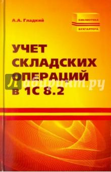 Учет складских операций в 1С 8.2 - Алексей Гладкий