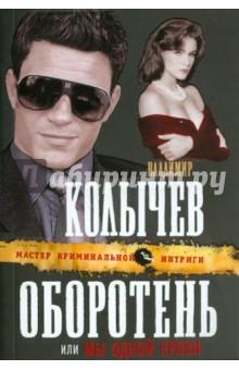 Оборотень, или Мы одной крови - Владимир Колычев