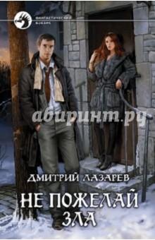 Не пожелай зла - Дмитрий Лазарев