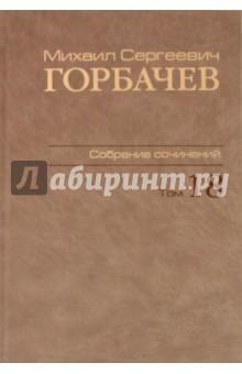 Собрание сочинений. Том 18. Декабрь 1989 - март 1990 - Михаил Горбачев