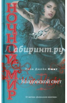 Колдовской свет - Лиза Смит