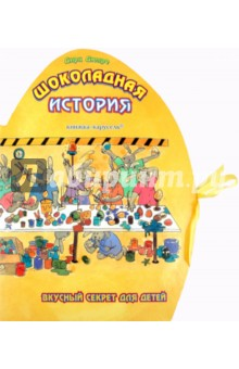 Книжка-карусель Шоколадная история - Дирк Дюпре