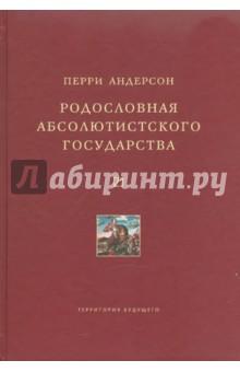 Родословная абсолютистского государства - Перри Андерсон