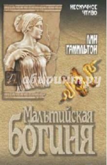 Мальтийская богиня - Лин Гамильтон