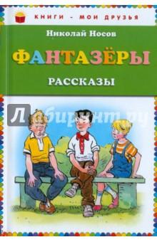 Фантазёры - Николай Носов
