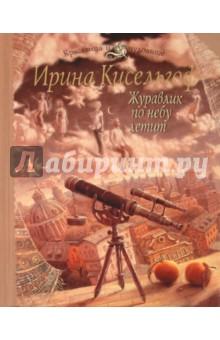 Журавлик по небу летит - Ирина Кисельгоф
